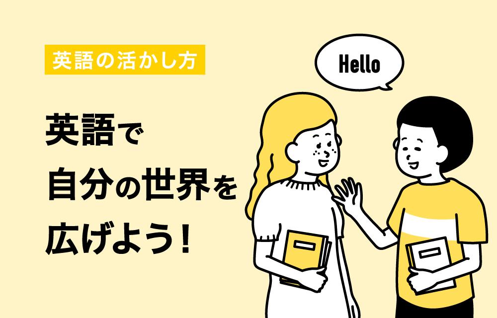 画像 英語で自分の世界を広げよう!