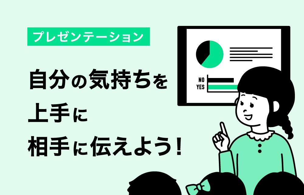 画像 スタートアップJr.プレゼンテーションを練習!