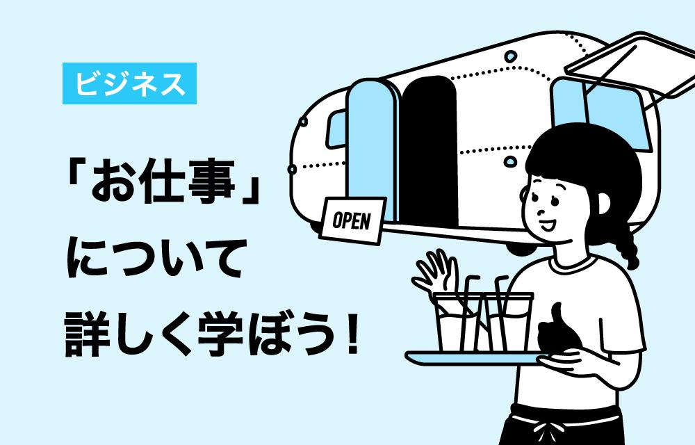 画像 【ビジネスモデル】BtoC /BtoBを学ぶ!