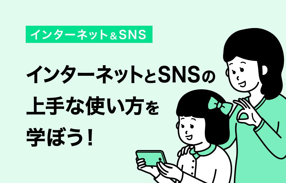 画像 インターネットとSNSの魅力と注意点