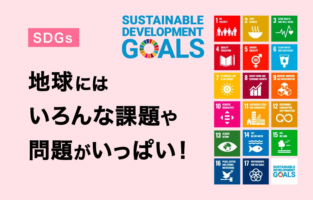 画像 SDGsの基本を学ぼう!